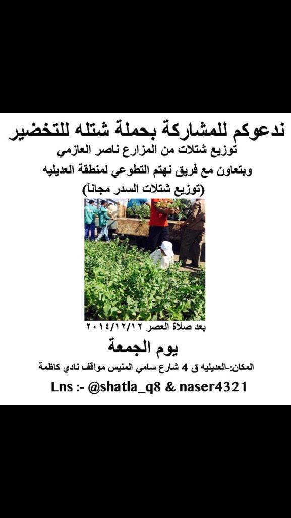 المزارع ناصر العازمي : توزيع شتلات السدر مجاناً يوم الجمعه بالعديليه 12-12  #زراعة #الكويت #بيئة http://t.co/QsKILc2xsX