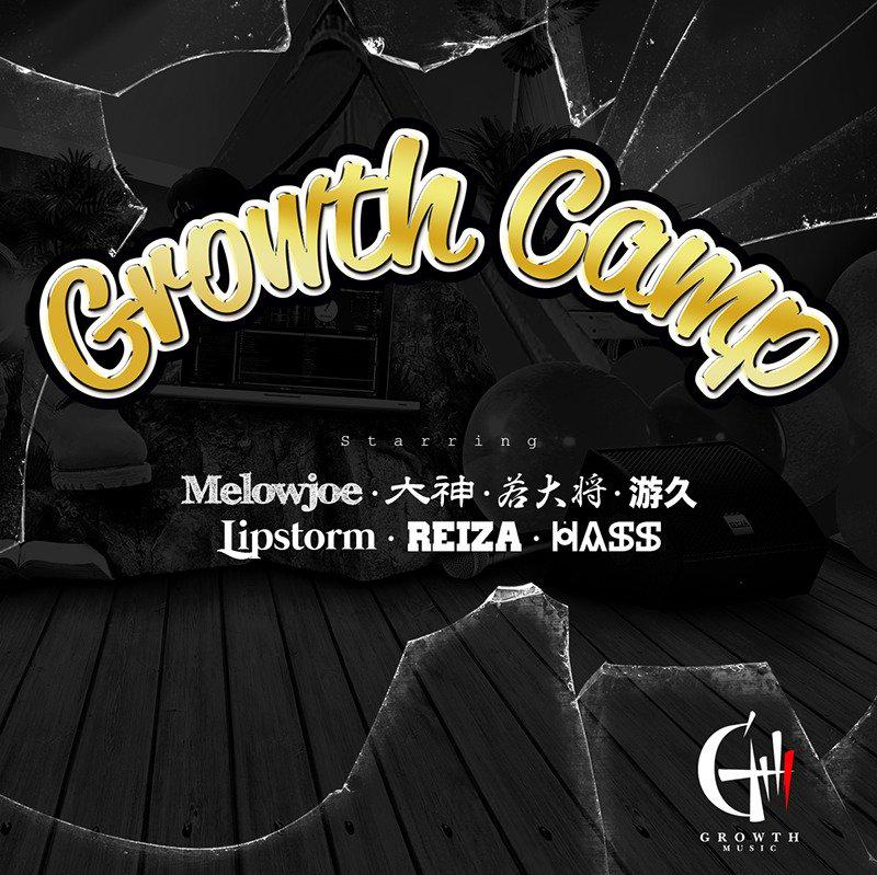 【 #free _DL 】今週金曜に開催するGrowthCampレギュラーメンバーによるマイクリレー