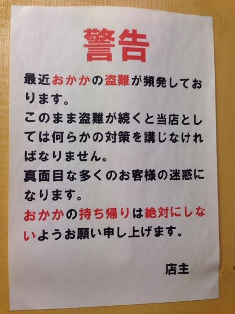 日本橋の立食い蕎麦店「そばよし」からの警告。 http://t.co/uNZqODeJkH