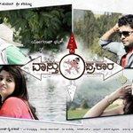 Kannada movie @VaastuPrakara audio release this Friday @TheParulYadav @jaggesh2 @rakshitshetty http://t.co/rHGI5kd7Lp