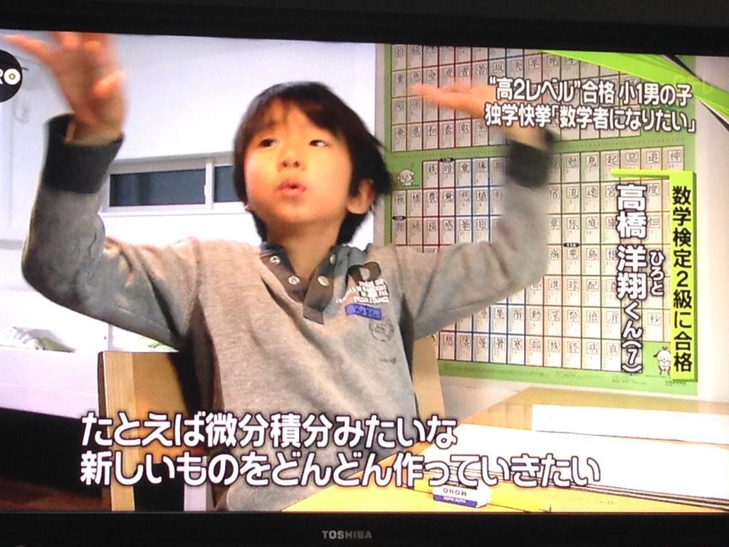 小1で高2レベルの数学を解く7歳の天才少年の会話が一般人には理解できないと話題に
