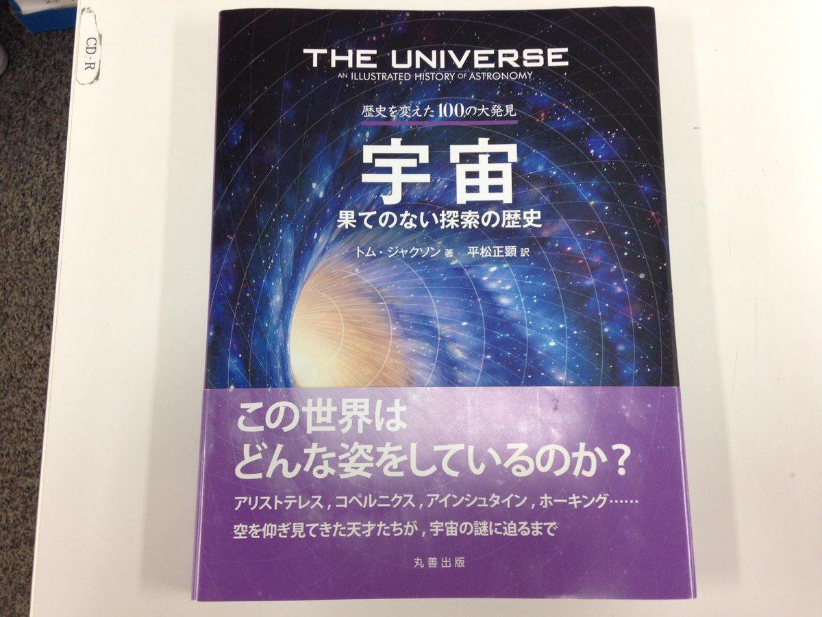 映画『インターステラ―』で表現されている様々な物理学的現象について(理解が及ばなかった人向けに…)社内で講義がありました。参考書は小社の新刊『歴史を変えた100の大発見 宇宙』。編集部部長自らの解説で少しみんなで勉強しました!(イ) http://t.co/7G9iXiumXb
