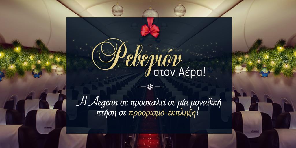 Θες να ζήσεις την πιο αξέχαστη Πρωτοχρονιά; Δήλωσε τώρα συμμετοχή στο