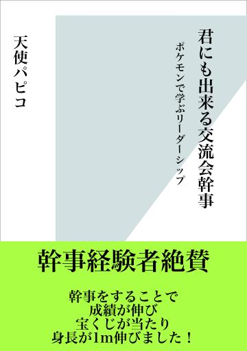 #ポケモン交流会1227 http://t.co/87CkaDR4uH