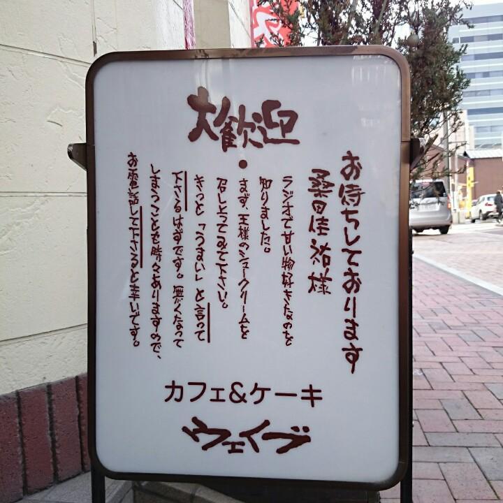 高崎で見掛けた、桑田佳祐たった1人に向けられた看板。傍線をひく場所が独特。 http://t.co/tCe72eXGSb