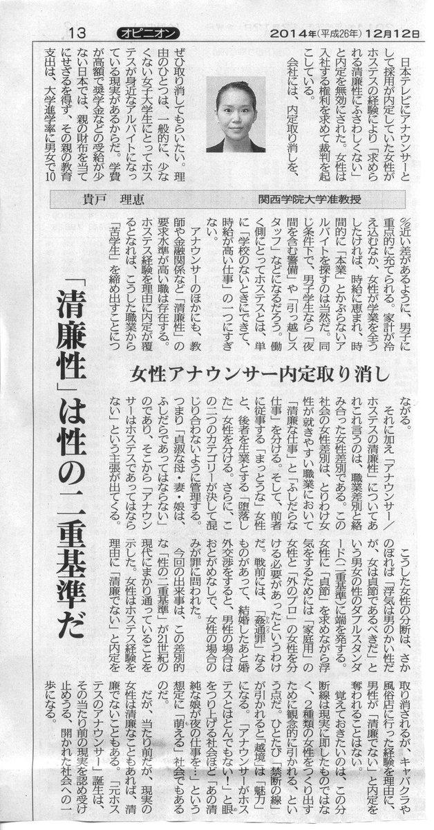 いやもう、これはすごいです。じつに的確。素晴らしい。 RT @harupiyo1582: 今日の西日本新聞より 「女性アナウンサー内定取り消し」の問題点が、解りやすく的確に記されています。 http://t.co/mWk6uX8ZDJ