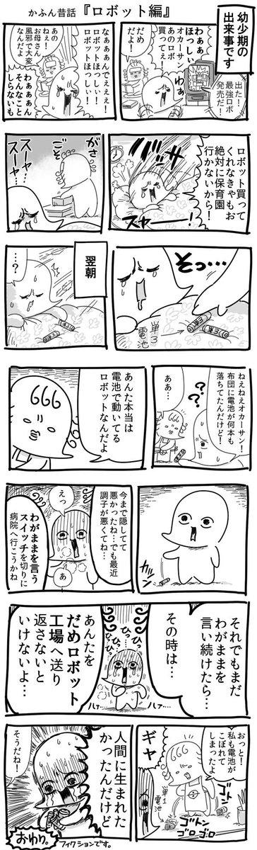 漫画 かふん昔話『ロボット編』http://t.co/WfoLKcuzW4 http://t.co/EzZ5OieW5l