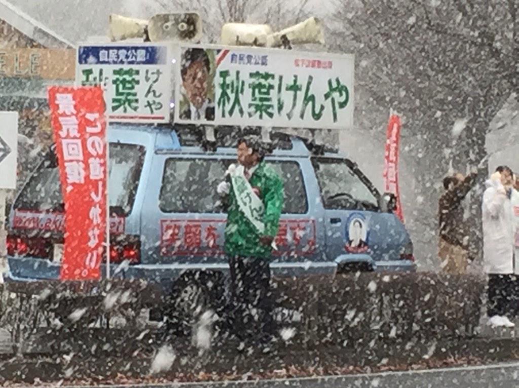 雪が降り始めました。雪をも溶かす情熱で、秋葉賢也、最後のお願いです❗️ http://t.co/I8TI0cSuzI