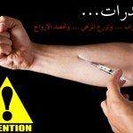 #المخدرات ... تبذر الخراب .. وتزرع المرض .. وتحصد الارواح!!!! #لبنان #قوى_الامن http://t.co/hkkSvQoAYR
