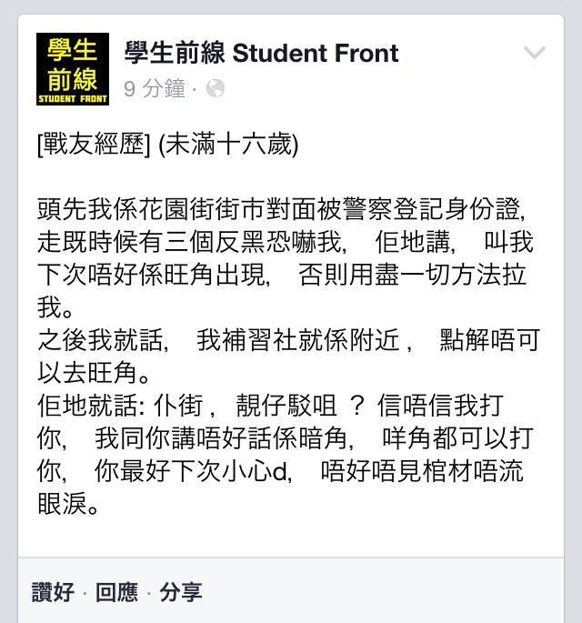 香港警察恐嚇未滿十六歲學生:「仆街 ,靚仔駁咀 ? 信唔信我打你, 我同你講唔好話係暗角, 咩角都可以打你, 你最好下次小心d, 唔好唔見棺材唔流眼淚。」 https://t.co/xYZsDXOAfQ #9wuRevolution http://t.co/dqvF5RrHIY