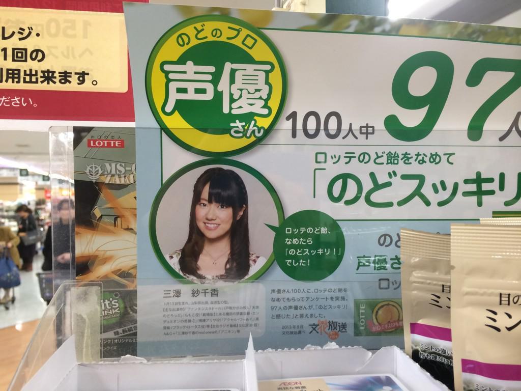 スーパーの広告に三澤紗千香さんがいて不意打ちだった http://t.co/jc6rzmOnaQ