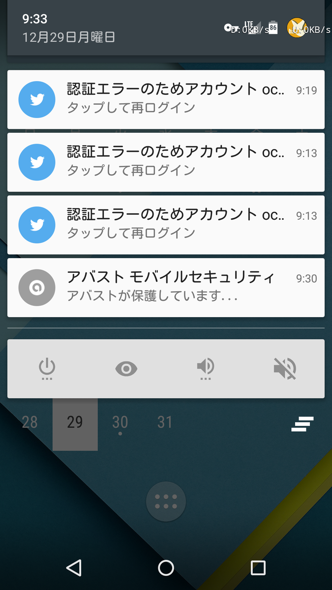本日9:00頃からAndroid版公式Twitterアプリ(Twitter for Android)などで強制的にログアウト、再ログイン不可などの障害が発生しているようです。 http://t.co/TMSupVw5oa