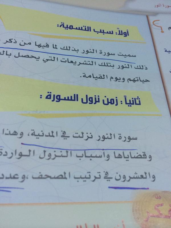 أخبار الصحف السعودية (@SaudiNewspapers): بالصورة - ( نزلت سورة النور في المدنية ) خطأ إملائي في كتاب التفسير لـ 2 متوسط