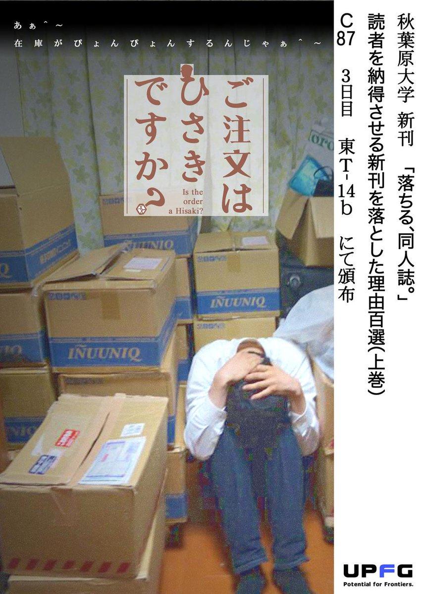 秋葉原大学新刊の案内つき、添付画像にて配信いたします。ご査収ください。 http://t.co/bHfO3TpgvJ