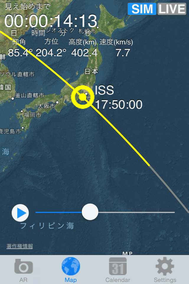 あと10分ちょっとで国際宇宙ステーションが日本の上空を通過する。東京の真上には17時50分くらいに到達する模様。17時46分過ぎに北西の方角から昇ってくる明るい光がソレだ!年末で慌ただしいけど、空を見上げて宇宙にいる人に手を振ろうー! http://t.co/Ak2yEb1aH3