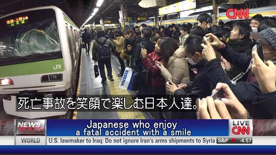 日本人は瀕死の重病人が出てもそれを楽しみ救急車両にも協力しないとのCNNの報道。外国人旅行者のブログとは真逆の報道なのだがそれが最近の米国での日本紹介のトレンド。とことん残虐で冷淡な日本人観。まるでキャンペーンでも始まったかのようだ http://t.co/urjOAOrLCP