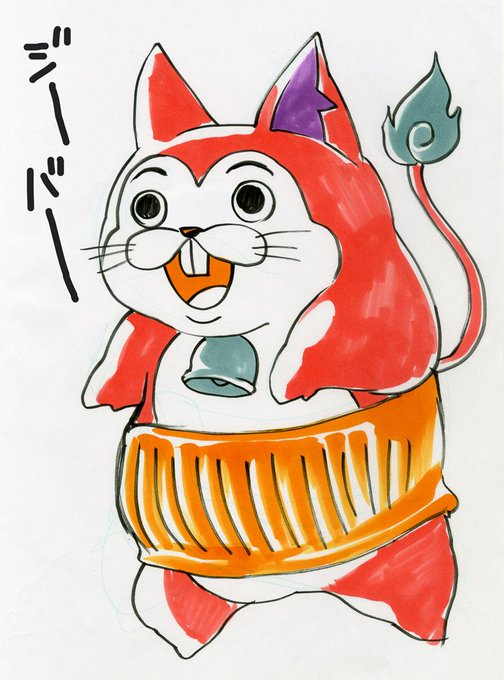 峰倉かずやさんが書いたジバニャンが短足ぽっちゃりで可愛すぎる!の画像