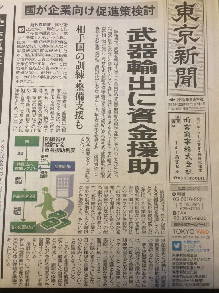 私が収めた税金を、武器輸出助成金などに使わせてなるものか!@toshipiko1 新聞を読んで頭に血が。全国から防衛省に抗議の声を。抗議メールなどします。人殺しの道具を安易に売るな平和を作る道具を、サービスを、死にものぐるいで開発してhttps://t.co/C7ttZjTFfJ