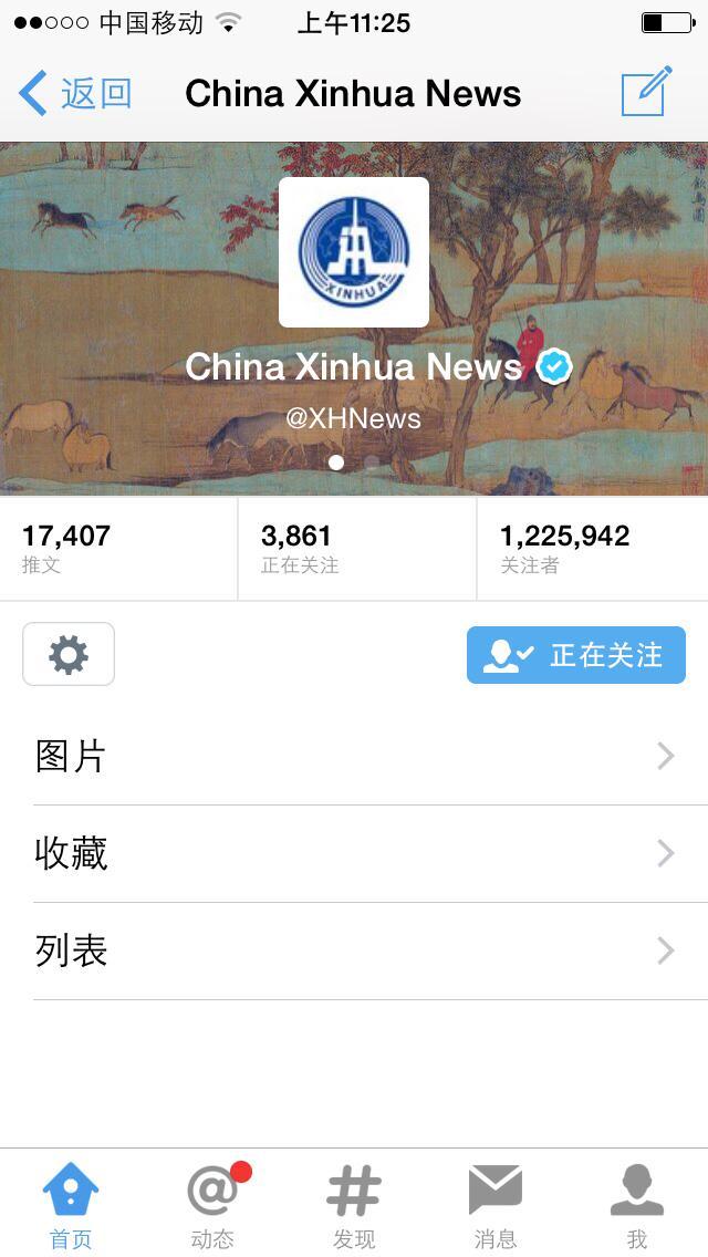 为了抵御境外敌对势力对中国人民群众的渗透,祖国的科技工作者们把推特等非法网站给墙了。为了向生活在水深火热中的西方无辜群众提供社会主义正能量,新华社冒着敌人的炮火注册了推特,并在第五纵队的暗中协助下,成功通过了认证,成为推特大V。 http://t.co/2gpK3lnzyc