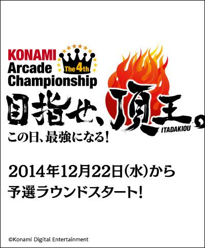 「The 4th KONAMI Arcade Championship」開催決定!詳しくは公式サイトをご覧ください! http://t.co/0Xl4YjJik3 http://t.co/G12UlO1PgD