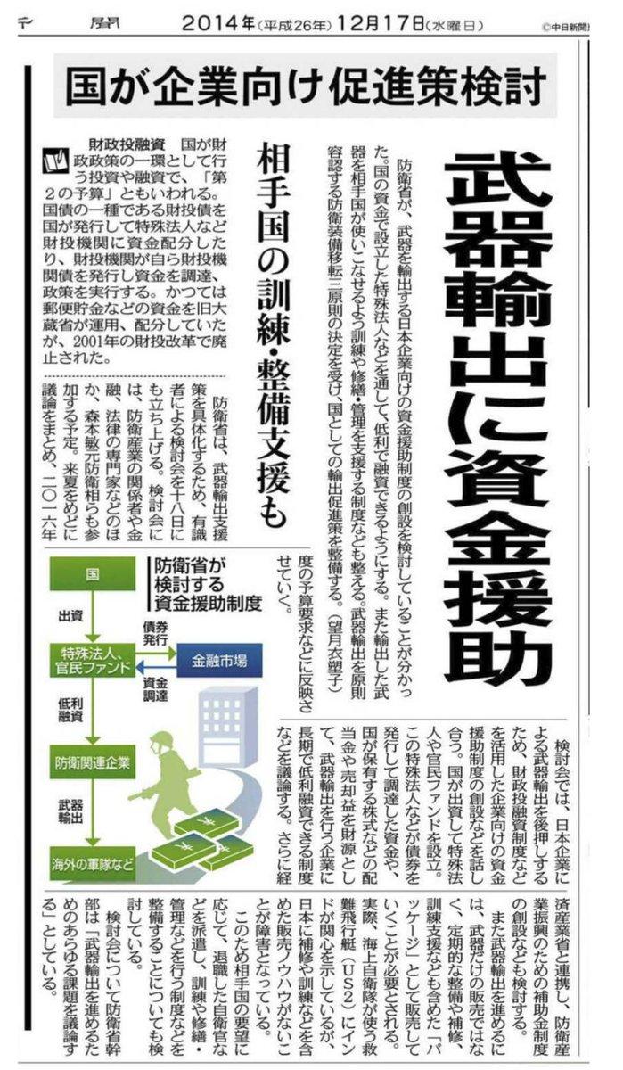 記事こちら QT @kou_1970 さっそく始まった。防衛省は武器輸出を行う日本企業への資金援助制度を検討しているという。輸出相手国への訓練や整備などの支援も検討(東京新聞17日)。まさに官民挙げての「死の商人」への道[…] http://t.co/2ycyduMEvj