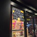 """(RT) 일본 롯데리아, 감자 수급 문제로 맥도날드가 감자튀김을 S사이즈만 판매한다는것에 대해 """"우리는 어떤 사이즈라도 주문할 수 있다"""" 로 도발  https://t.co/20vlGCn4gj"""