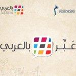 لنتحدث، نُبدع، ونتواصل. ولنحتفِ باللغة العربية في يومها العالمي غداً بالمشاركة في مبادرة #بالعربي وإضافة #بالعربي. http://t.co/q4dIKZ6BjO