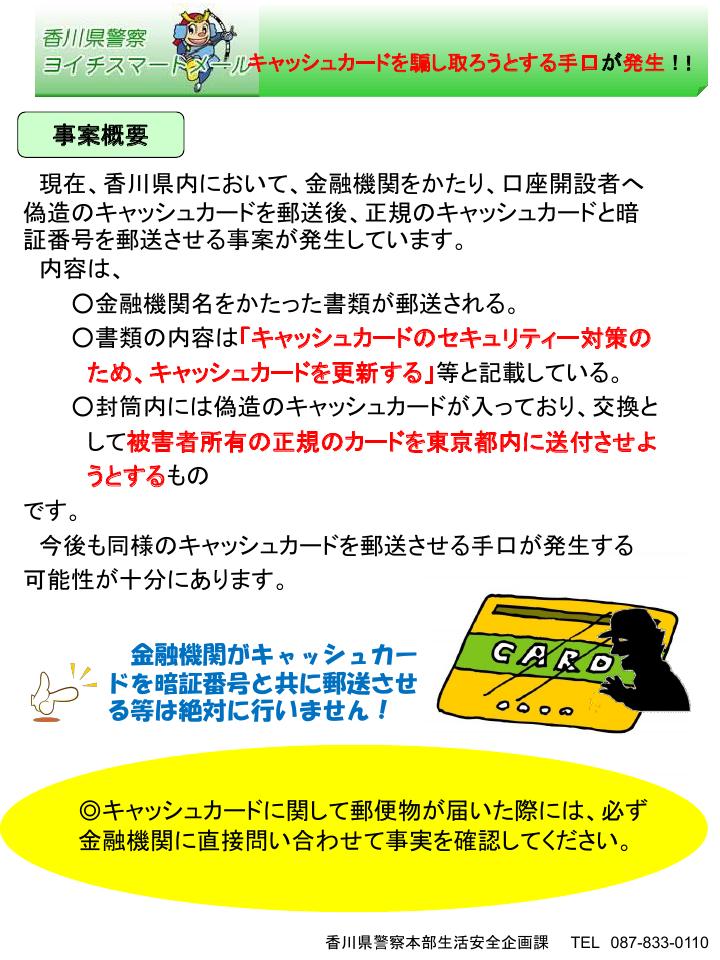 【拡散希望】キャッシュカードを騙し取ろうとする手口が発生 !! 香川県で発生した未遂事案ですが、他の地域でも発生しているようです。ご相談・情報提供は消費生活相談窓口(0570-064-370)・警察相談窓口(#9110)まで是非! http://t.co/ewdRiHwpCY