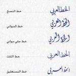 أنواع الخطوط العربية بمناسبة #اليوم_العالمي_للغة_العربية #اللغة_العربية http://t.co/BU4UocihqL