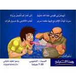 كاريكاتير لبرنامج #هذا_الصباح عن اليوم العالمي للغة العربية http://t.co/5RH9DQwM1w