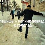В Омске ожидаются шторм и сильный гололёд! Читайте нашу новость и будьте осторожны: http://t.co/rWkzuvZEnU #Омск http://t.co/WpA2MQs0Bn