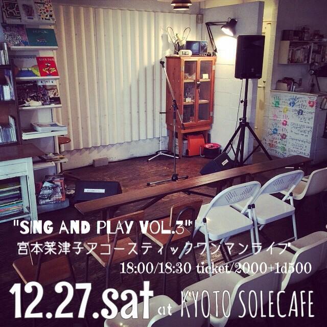12/27(土)at 京都SOLE CAFE 「SING AND PLAY vol.3」 18:00/18:30 2000+1d500  ワンマンやりますみんな来てください!  予約▶︎http://t.co/x5YDfYyqGj http://t.co/gmAZo1kRam