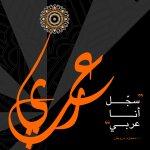 #بكتب_بالعربي لأنّه هويّتنا عربية، خلّونا نحتفل بلغتنا ونوصلها لكل العالم #الأردن http://t.co/7UecKdVd0m