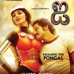 RT @shankarshanmugh: #I new poster