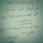 صباح التفاؤل 😬 #الأردن #عمان  @theHamzaTal  @JeeKahale @Smuuurfette @Eadwan @TalaEnnab @farah_masoud @MajdiMY http://t.co/09OuFFOLR6