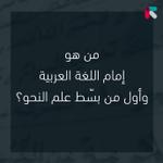 سؤال بمناسبة #اليوم_العالمي_للغة_العربية:من هو إمام اللغة العربية وأول من بسّط علم النحو؟#بكتب_بالعربي #إدراك_للتعليم http://t.co/ihXWh96Ksu