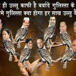 Have ppl seen these bunch of ullu s Our #India http://t.co/BrFeqdmAYJ