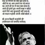 This is today the condition of #Pakistan as our former PM Atal ji said in 1999 http://t.co/AUdk7e3AMx