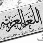لنحتفل جميعنا بيوم اللغة العربية العالمي #ديسمبر_18 لغة الفخامة والعراقة #بالعربي http://t.co/DyDBkNCa6g