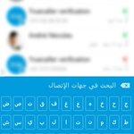 احتفالا ب #اليوم_العالمي_للغة_العربية وبالمستخدمين العرب أطلق #truecaller لوحةمفاتيح باللغة العربية لتطبيق ترودايلر http://t.co/FQFK3Me0FS