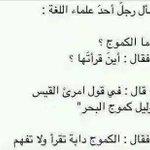 إبتسامة بالفصحى ???? #اليوم_العالمي_للغة_العربية http://t.co/1307P21Amv