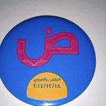 شكراً ل@SamsungLEVANT #بكتب_بالعربي #يوم_اللغة_العربية_العالمي #الأردن http://t.co/Jzucfw2RBh