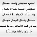 احدى ابداعات اللغة العربية و حنكة الشعراء #انا_عربي #بكتب_بالعربي @SamsungLEVANT http://t.co/GjWwuUbNDn