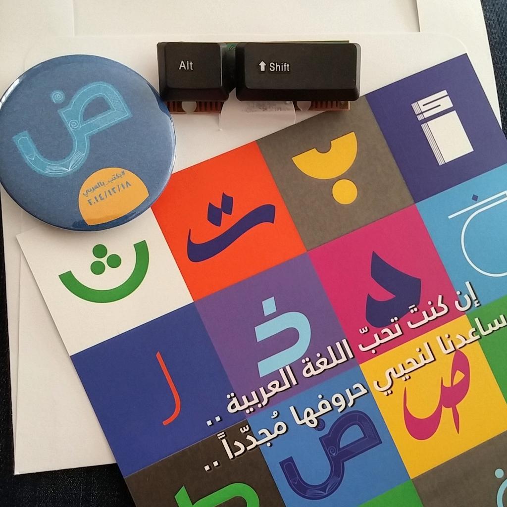 جميلة هي كخصر الياء مغرية هي كعمق الضاد لعوبة هي كرسم اللام شديدة الحزم هي كالشدة  هي لغتنا العربية.  #بكتب_بالعربي http://t.co/3myGBY6HsK