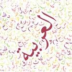 تنفرد اللغة العربية بكونها لغة ذات دلالات متعددة وتاريخ رفيع، احتفل بلغة الضاد وتواصل بالعربية. #بكتب_بالعربي http://t.co/yUU0d5qvHp