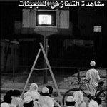 #غرد_بصورة  بدايات البساطة وظهور التلفزيون زمان أول رعاه الله زمان http://t.co/6RjEbbK1p1