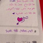 وهذه من لوحات فريق الهدهد #بالعربي_أحلى #اليوم_العالمي_للغة_العربية #لغة_الضاد http://t.co/LMR4xmCNA1