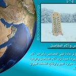 """*معلومة اليوم: """"تغيُّر الطقس وآلام المفاصل"""". http://t.co/dkWAjgINwA"""