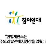 """참여연대는 헌법재판소의 통합진보당 해산 결정에 대해 """"한국 민주주의의 발전에 치명상을 입힌 헌법재판소를 규탄한다""""고 밝혔습니다. http://t.co/2uibIFEB1n http://t.co/TEKac5iQOv"""