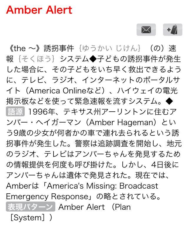 Amber Alertを知らない人のために。 日本の人は殆ど知らないと思います。 http://t.co/4eISfDL6PE